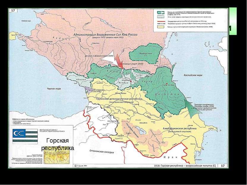 Из истории государственности Горская республика