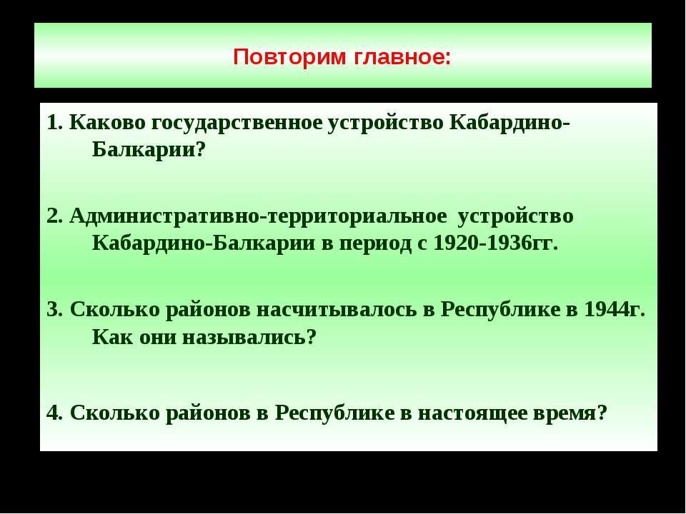Повторим главное: 1. Каково государственное устройство Кабардино-Балкарии? 2....