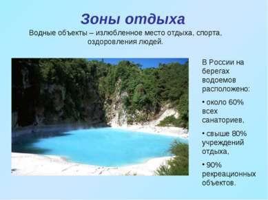 Зоны отдыха Водные объекты – излюбленное место отдыха, спорта, оздоровления л...