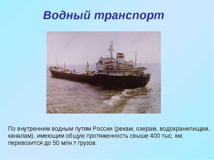 Водный транспорт По внутренним водным путям России (рекам, озерам, водохранил...