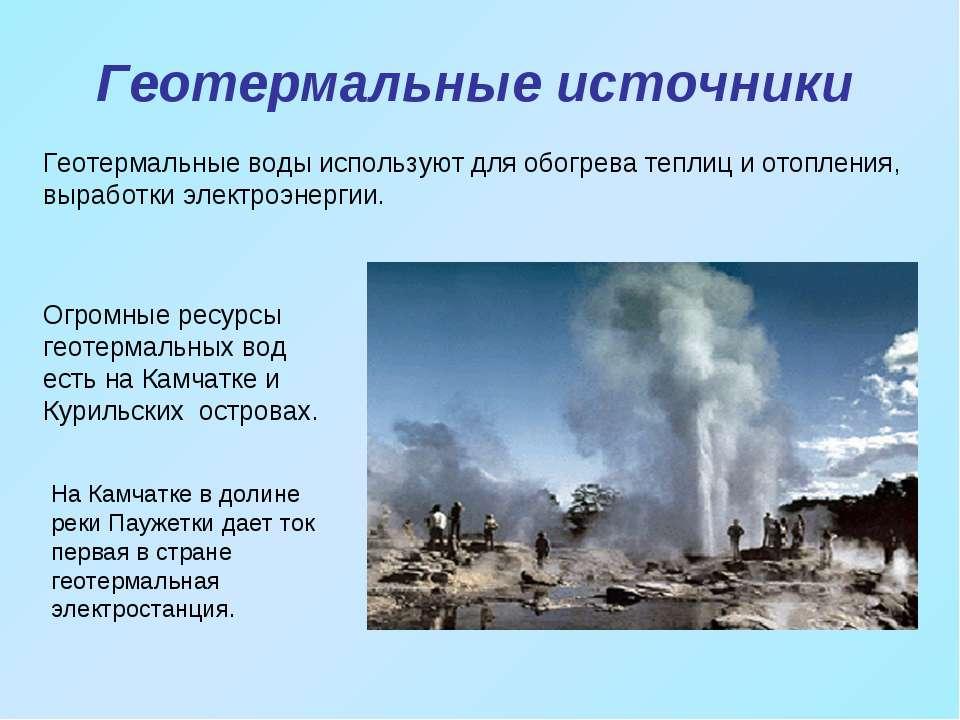 Геотермальные источники Геотермальные воды используют для обогрева теплиц и о...