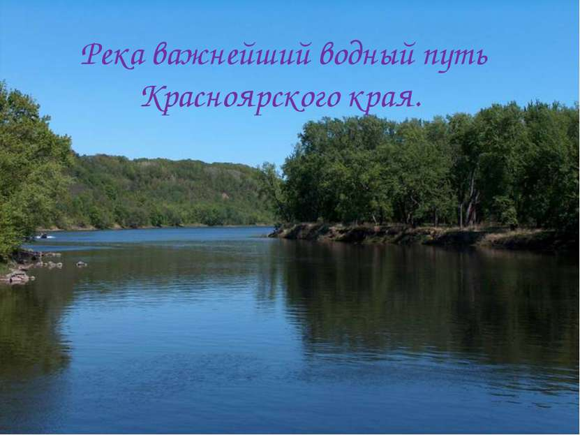 Река важнейший водный путь Красноярского края.