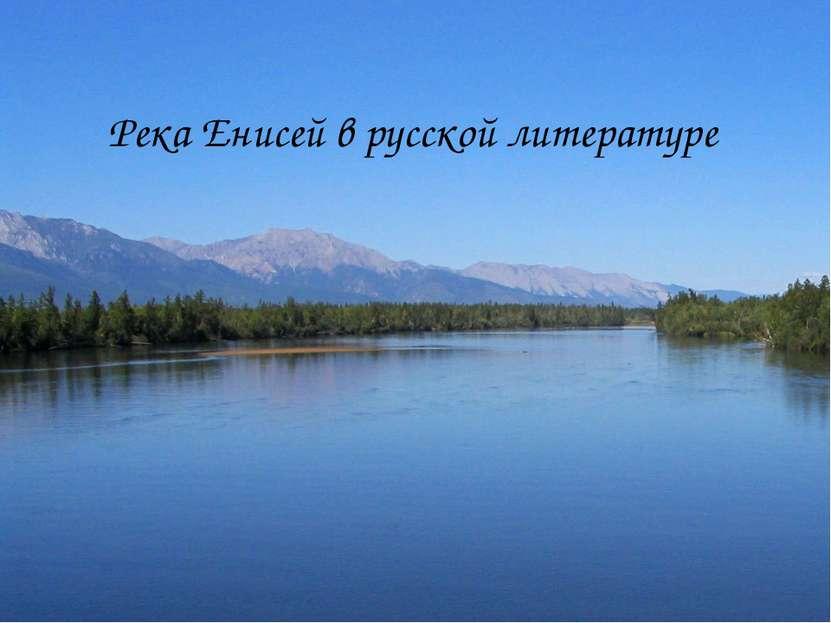 Река Енисей в русской литературе