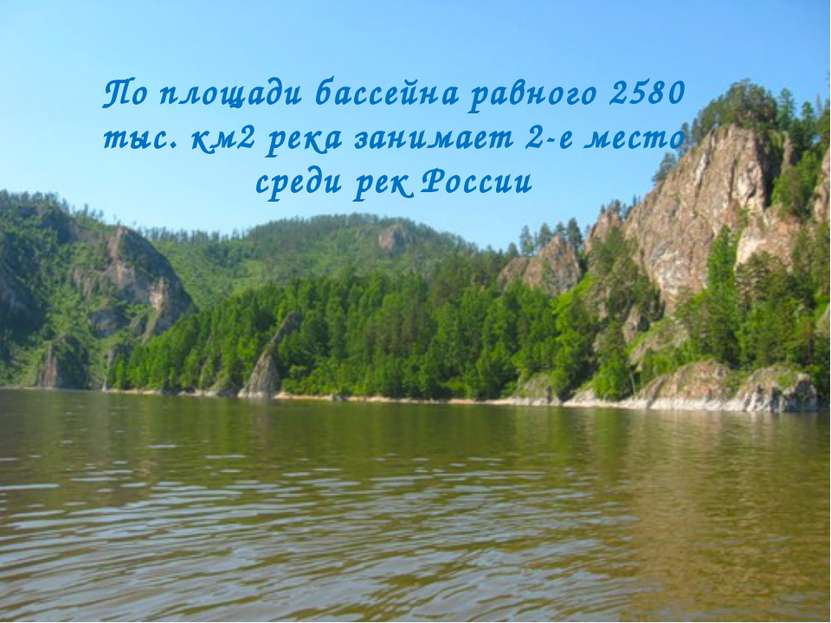 По площади бассейна равного 2580 тыс. км2 река занимает 2-е место среди рек Р...