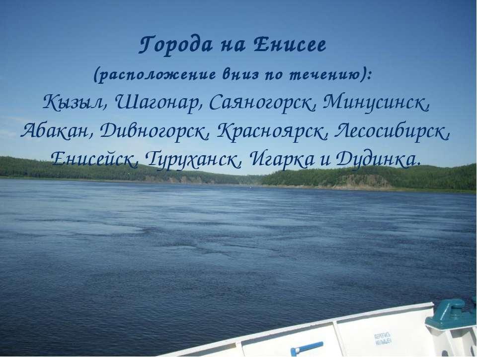 Города на Енисее (расположение вниз по течению): Кызыл, Шагонар, Саяногорск,...