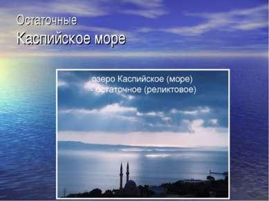 Остаточные Каспийское море