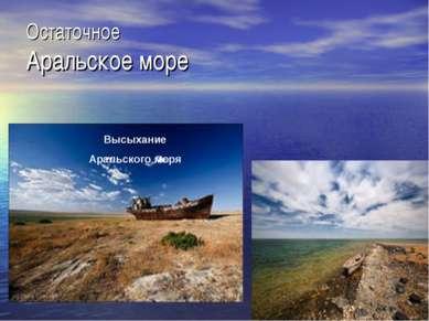 Остаточное Аральское море Высыхание Аральского моря