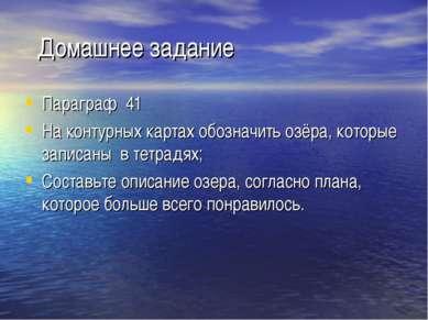 Домашнее задание Параграф 41 На контурных картах обозначить озёра, которые за...