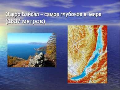 Озеро Байкал – самое глубокое в мире (1637 метров)