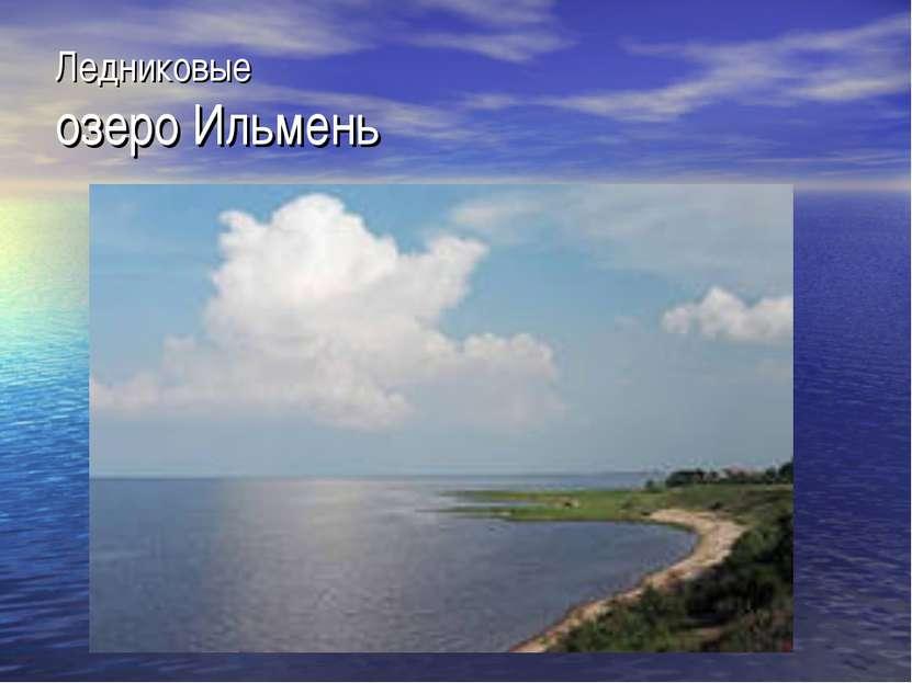 Ледниковые озеро Ильмень