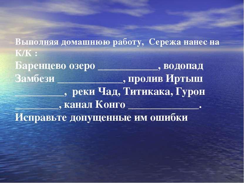 Выполняя домашнюю работу, Сережа нанес на К/К : Баренцево озеро ___________, ...