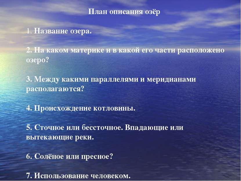 План описания озёр 1. Название озера. 2. На каком материке и в какой его част...