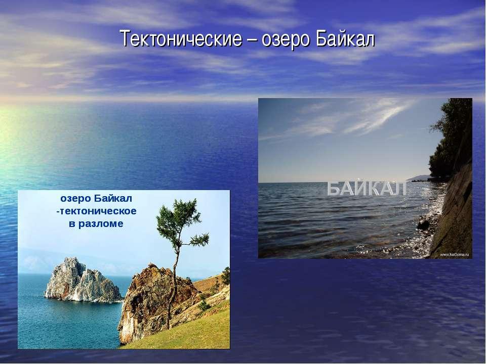 Тектонические – озеро Байкал