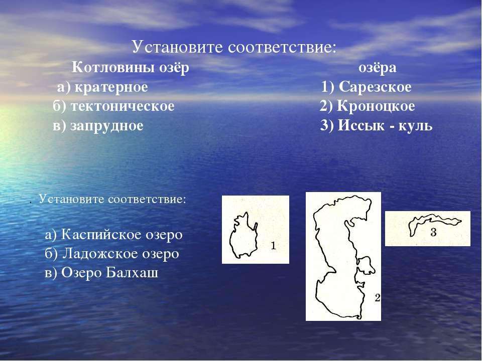 Установите соответствие: Котловины озёр озёра а) кратерное 1) Сарезское б) те...
