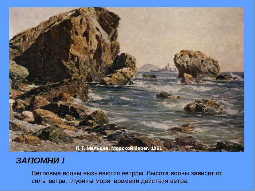 П.Т. Мальцев. Морской берег. 1961 ЗАПОМНИ ! Ветровые волны вызываются ветром....