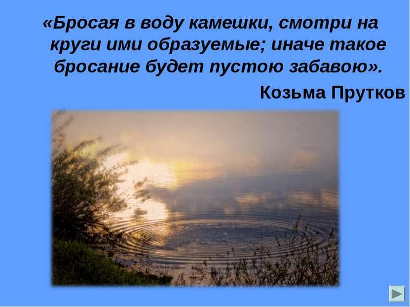 «Бросая в воду камешки, смотри на круги ими образуемые; иначе такое бросание ...