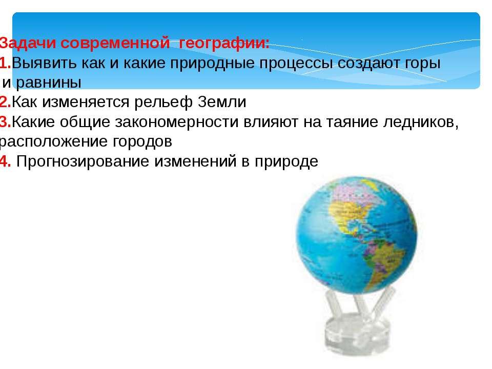Задачи современной географии: 1.Выявить как и какие природные процессы создаю...