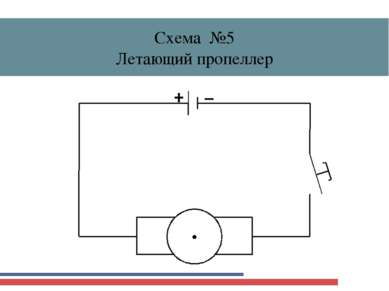 + – Схема №5 Летающий пропеллер