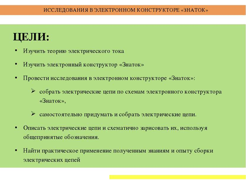 Изучить теорию электрического тока Изучить электронный конструктор «Знаток» П...