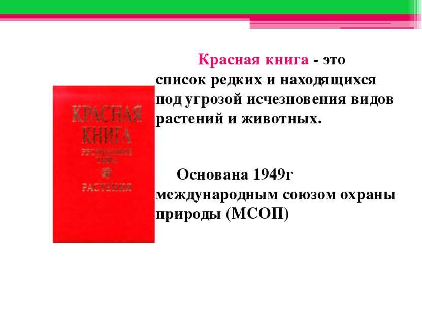 Красная книга - это список редких и находящихся под угрозой исчезновения видо...