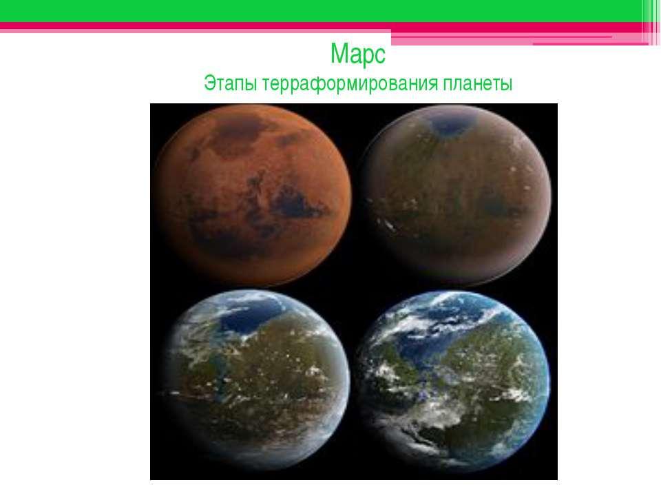 Марс Этапы терраформирования планеты