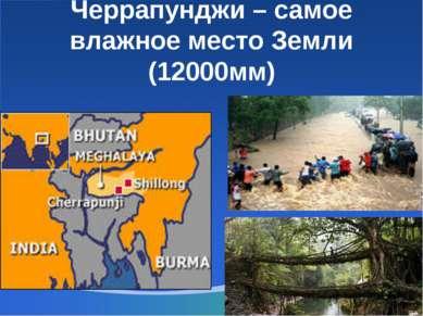 Черрапунджи – самое влажное место Земли (12000мм)