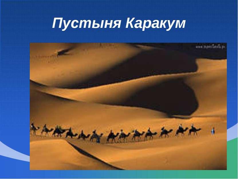 Пустыня Каракум