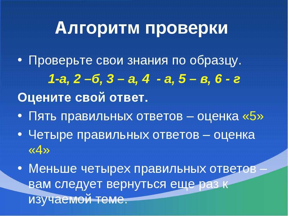 Алгоритм проверки Проверьте свои знания по образцу. 1-а, 2 –б, 3 – а, 4 - а, ...