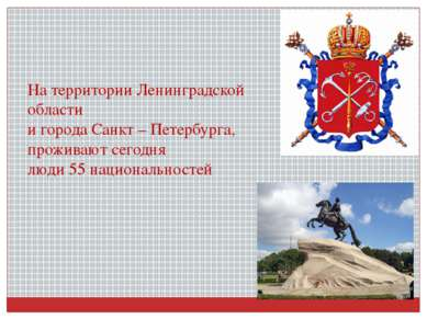 На территории Ленинградской области и города Санкт – Петербурга, проживают се...