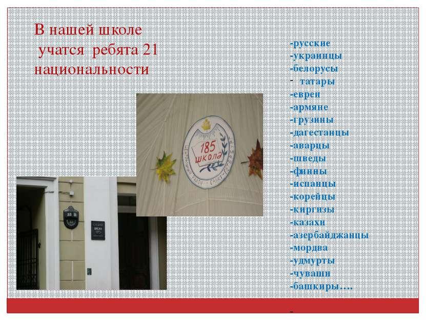 В нашей школе учатся ребята 21 национальности -русские -украинцы -белорусы та...