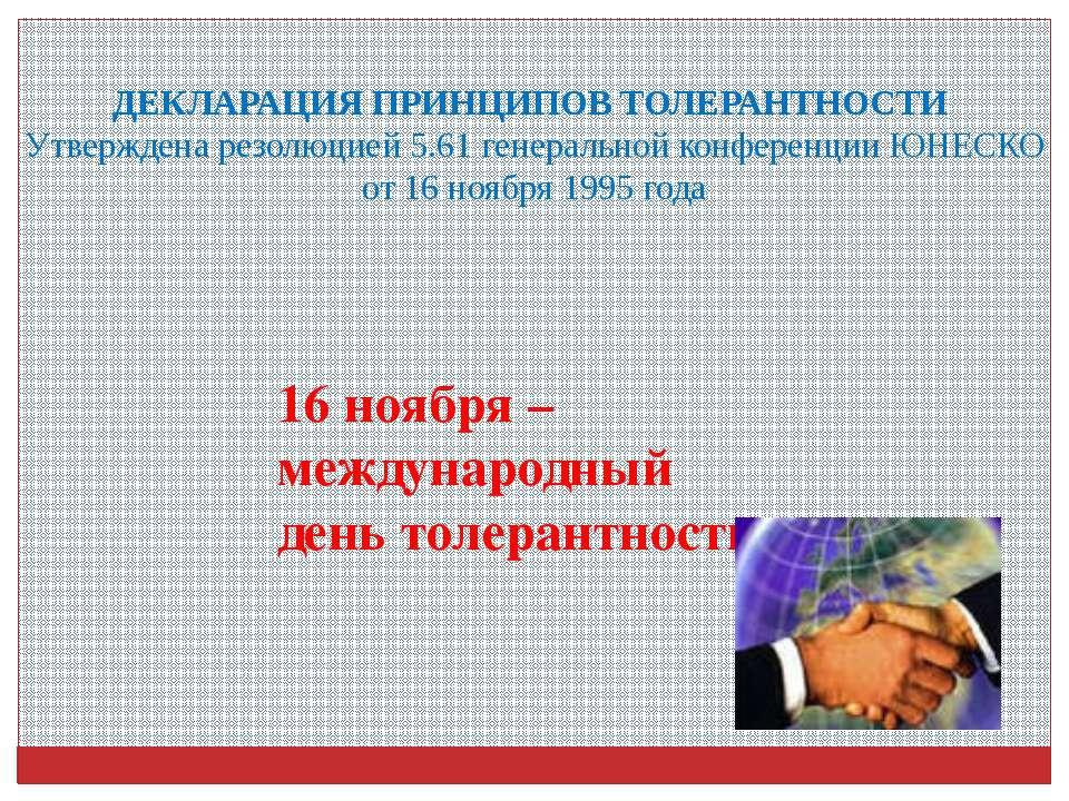 ДЕКЛАРАЦИЯ ПРИНЦИПОВ ТОЛЕРАНТНОСТИ Утверждена резолюцией 5.61 генеральной кон...