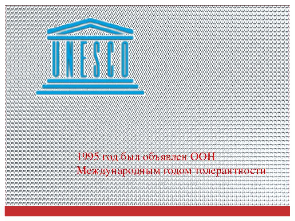 1995 год был объявлен ООН Международным годом толерантности