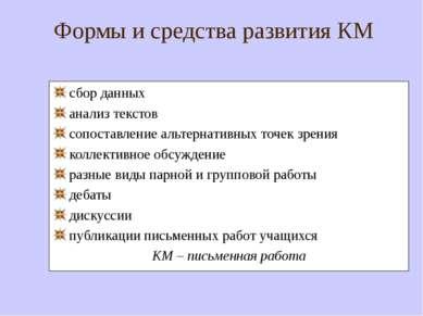 Формы и средства развития КМ сбор данных анализ текстов сопоставление альтерн...