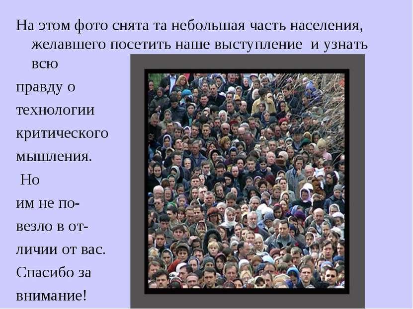 На этом фото снята та небольшая часть населения, желавшего посетить наше выст...