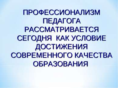 ПРОФЕССИОНАЛИЗМ ПЕДАГОГА РАССМАТРИВАЕТСЯ СЕГОДНЯ КАК УСЛОВИЕ ДОСТИЖЕНИЯ СОВРЕ...