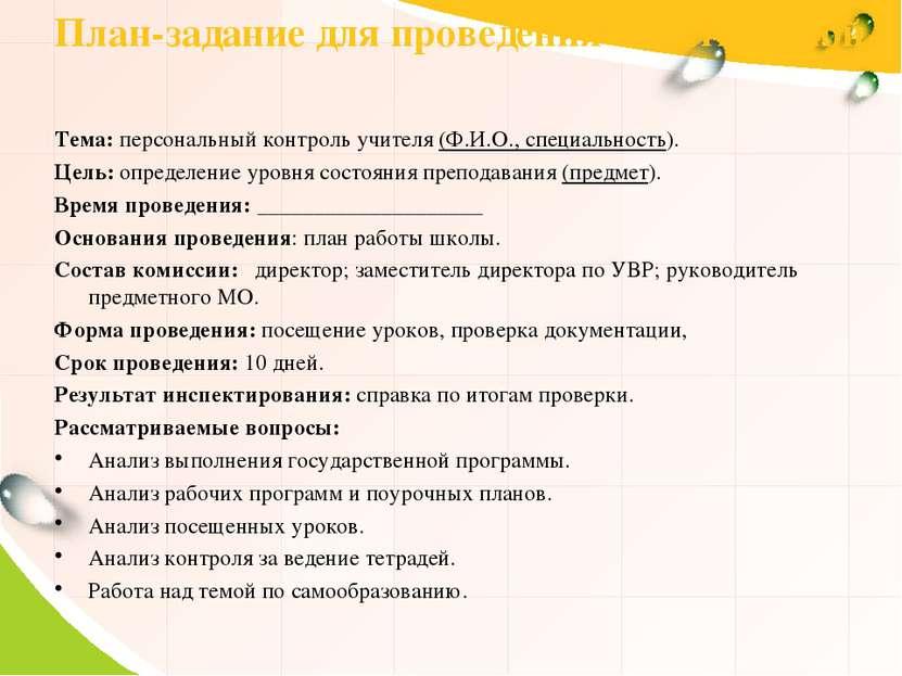 План-задание для проведения тематической проверки Тема: персональный контроль...