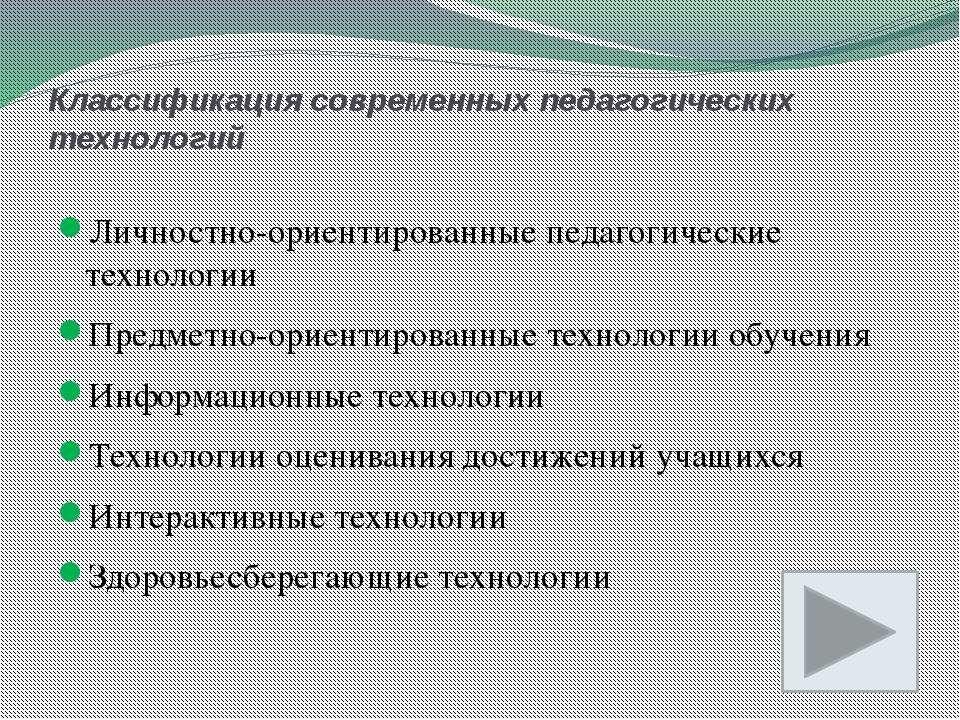 Классификация современных педагогических технологий Личностно-ориентированные...