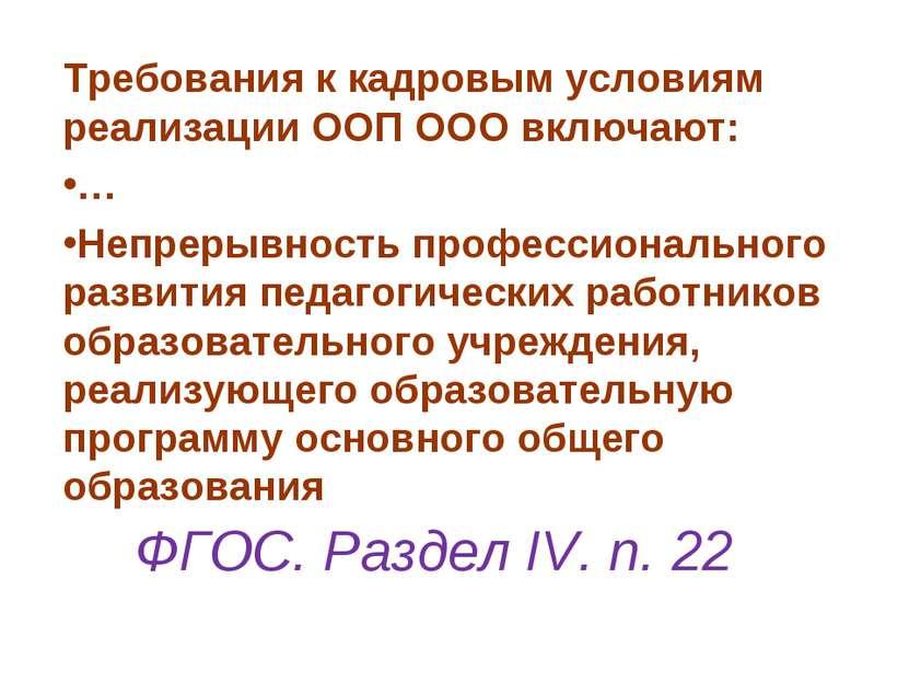 ФГОС. Раздел IV. п. 22 Требования к кадровым условиям реализации ООП ООО вклю...