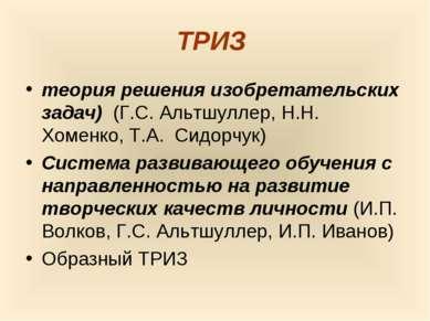 ТРИЗ теория решения изобретательских задач) (Г.С. Альтшуллер, Н.Н. Хоменко, Т...