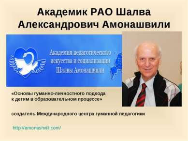 Академик РАО Шалва Александрович Амонашвили создатель Международного центра г...