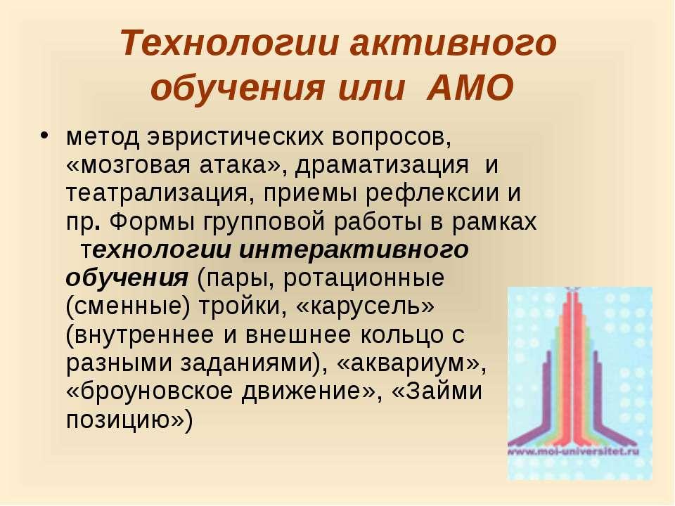 Технологии активного обучения или АМО метод эвристических вопросов, «мозговая...