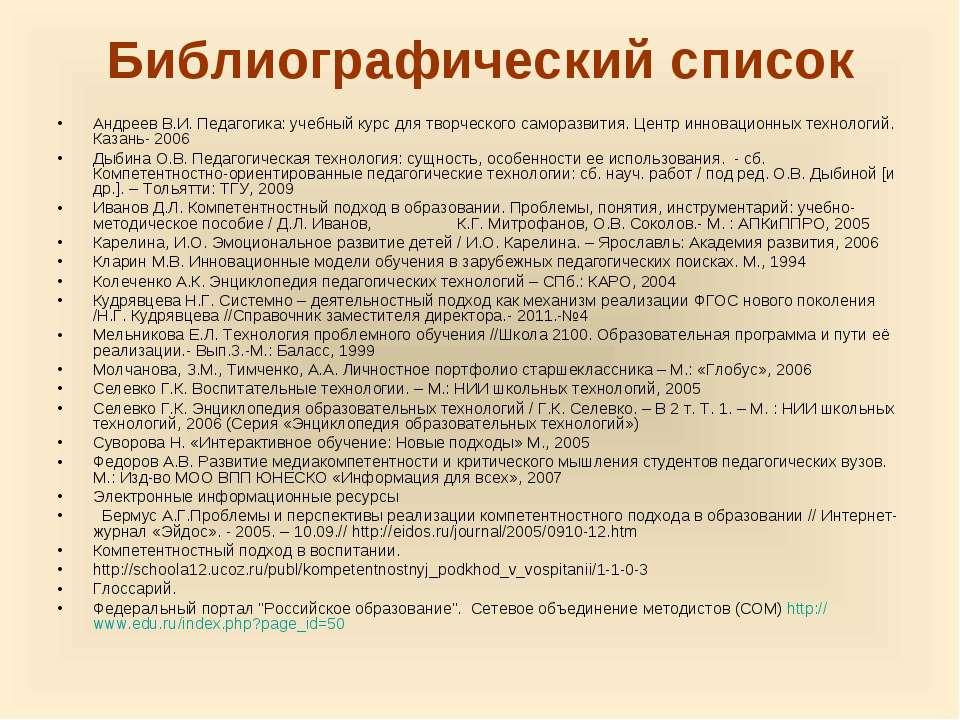Библиографический список Андреев В.И. Педагогика: учебный курс для творческог...