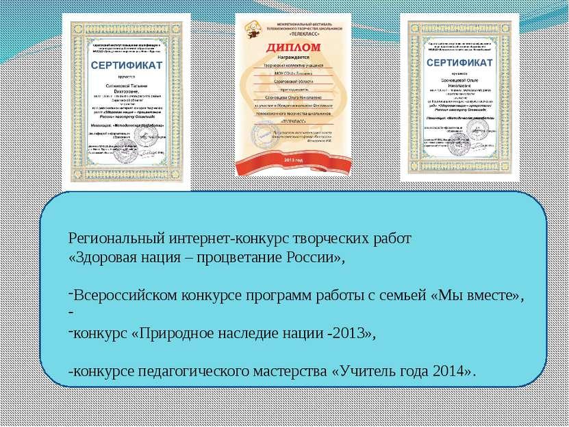 Региональный интернет-конкурс творческих работ «Здоровая нация – процветание ...