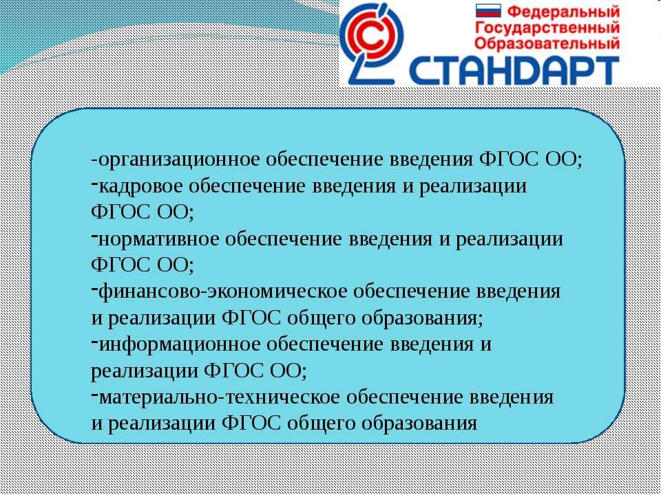 -организационное обеспечение введения ФГОС ОО; кадровое обеспечение введения ...