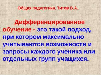 Общая педагогика. Титов В.А. Дифференцированное обучение- это такой подход, ...