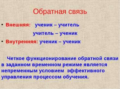 Обратная связь Внешняя: ученик – учитель учитель – ученик Внутренняя: ученик ...