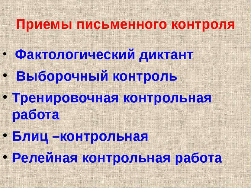Приемы письменного контроля Фактологический диктант Выборочный контроль Трени...