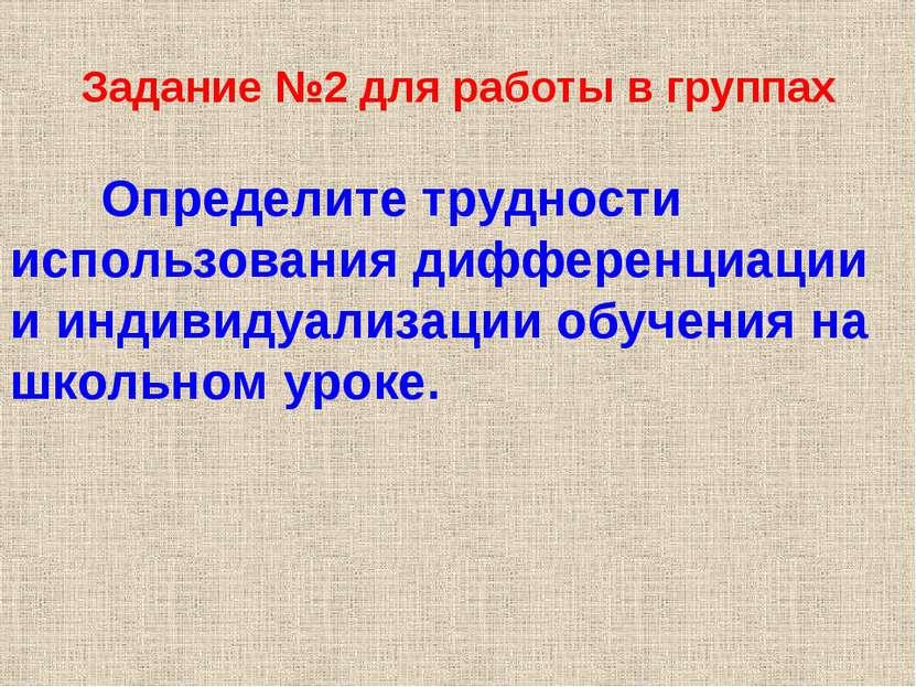 Задание №2 для работы в группах Определите трудности использования дифференци...