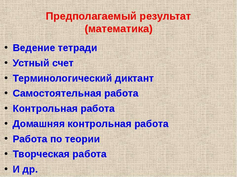 Предполагаемый результат (математика) Ведение тетради Устный счет Терминологи...