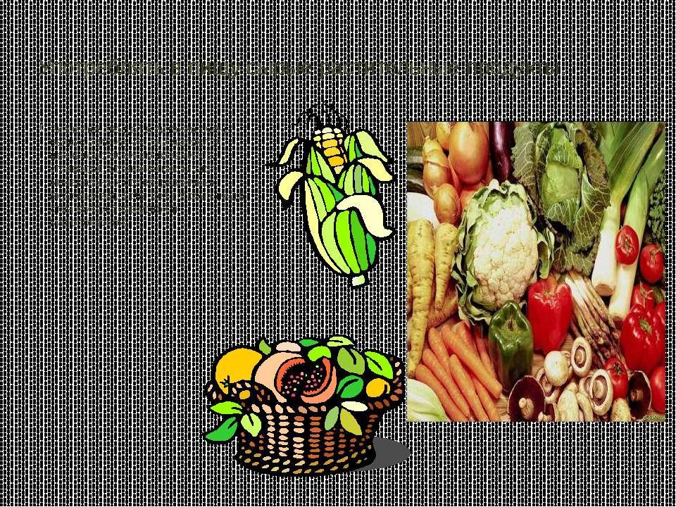 Употреблять в пищу сырые растительные продукты. Значение овощей в питании оче...